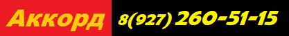 АККОРД – аутсорсинговая, аутстаффинговая компания Тольятти,грузчики,разнорабочие,найти разнорабочих,работники,рабочие, экспедиторы,рабочие на производство,на склад,комплектовщики,упаковщики,подсобные рабочие,конвейера.