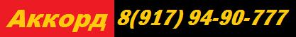 АККОРД — аутсорсинговая, аутстаффинговая компания Тольятти,грузчики,разнорабочие,найти разнорабочих,работники,рабочие, экспедиторы,рабочие на производство,на склад,комплектовщики,упаковщики,подсобные рабочие,конвейера.